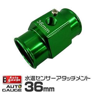 オートゲージ 水温計センサーアタッチメント 1/8NPT 36mm|pickupplazashop