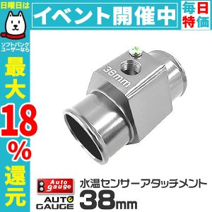オートゲージ 水温計センサーアタッチメント 1/8NPT 38mm|pickupplazashop