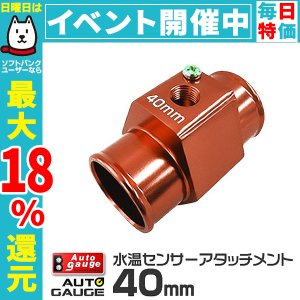 オートゲージ 水温計センサーアタッチメント 1/8NPT 40mm|pickupplazashop
