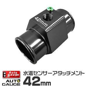 オートゲージ 水温計センサーアタッチメント 1/8NPT 42mm|pickupplazashop