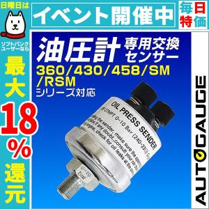 オートゲージ 油圧計 電子式 油圧センサー 交換用 自動車|pickupplazashop