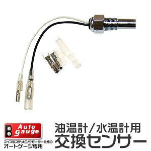 オートゲージ 水温計 油温計 交換センサー|pickupplazashop