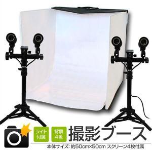 撮影セット 9点セット 写真撮影用照明セット ソケット&スタンド付き カメラ用ストロボ|pickupplazashop