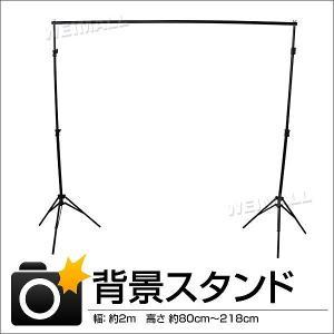 撮影 背景スタンド 高さ80cm〜218cm/幅200cm 撮影用スタンド 背景布 バックペーパー