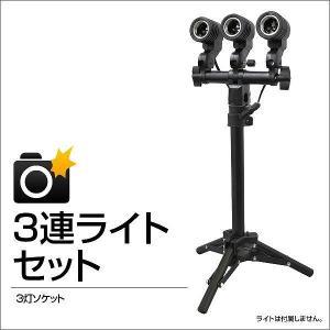 撮影 3連ライト 三脚付 3灯ソケット ディフューザー発光面 約50×70cm カメラ用ストロボ|pickupplazashop