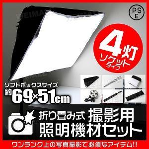 撮影 照明 撮影照明セット 69cm×51cm 4灯ソケット 撮影キット 撮影 ライト led 撮影...