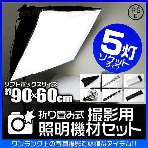 撮影 照明 撮影照明セット 90cm×60cm 5灯ソケット 撮影キット 撮影 ライト led 撮影用 照明 撮影用ライト 写真撮影 カメラ用ストロボ|pickupplazashop