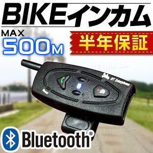 バイク インカム インターコム Bluetooth ワイヤレス 500m通話可能 (クーポン配布中) |pickupplazashop