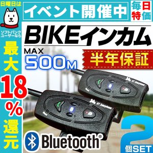 バイク インカム インターコム Bluetooth ワイヤレス 500m通話可能  2台セット |pickupplazashop