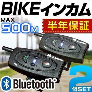 バイク インカム インターコム 2台セット Bluetooth内蔵 ワイヤレス 500m通話可能 (クーポン配布中) |pickupplazashop