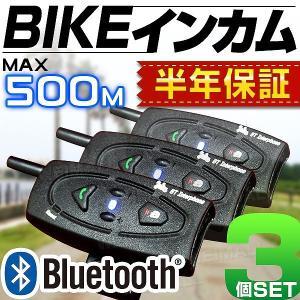 バイク インカム インターコム 3台セット Bluetooth ワイヤレス 500m通話可能 |pickupplazashop