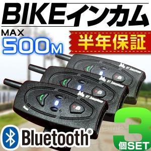 バイク インカム インターコム 3台セット Bluetooth内蔵 ワイヤレス 500m通話可能 (クーポン配布中)|pickupplazashop