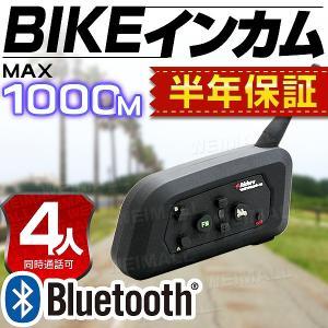 バイク インカム インターコム Bluetooth 4riders 4人同時通話 1000m通話 6ヵ月保証|pickupplazashop