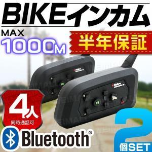 バイク インカム インターコム 2台セット 4人同時通話 ヘッドセット イヤホン マイク Bluetooth 1000m通話 (クーポン配布中)|pickupplazashop