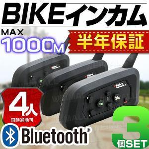 バイク インカム インターコム 3台セット Bluetooth 4riders 4人同時通話 1000m通話|pickupplazashop