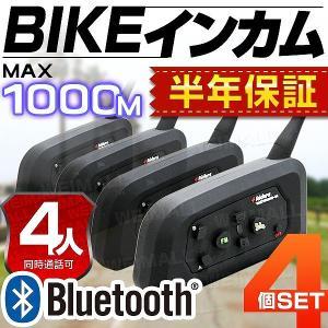 バイク インカム インターコム 4台セット Bluetooth 4riders 4人同時通話 1000m通話 (クーポン配布中)|pickupplazashop