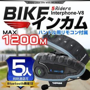 インカム バイク Bluetooth ワイヤレス インターコム 1200m通話 5人同時通話 ハンドル用リモコン付 電装 オーディオパーツ|pickupplazashop