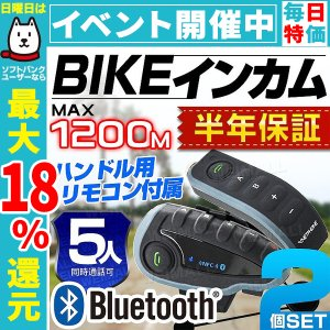 インカム バイク 2台セット Bluetooth インターコム ワイヤレス1200m通話 5人同時通話 ハンドル用リモコン付 バイク用 インターコム|pickupplazashop