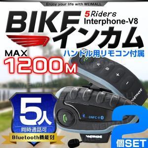 インカム バイク 2台セット Bluetooth ワイヤレス インターコム 1200m通話 5人同時通話 ハンドル用リモコン付 オーディオパーツ|pickupplazashop