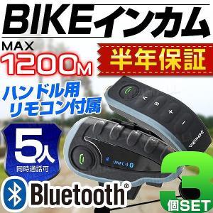 インカム バイク 3台セット Bluetooth インターコム  ワイヤレス1200m通話 5人同時通話 ハンドル用リモコン付 (クーポン配布中)|pickupplazashop
