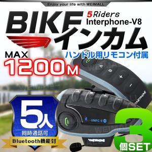 3台セット インカム バイク Bluetooth ワイヤレス インターコム 1200m通話 5人同時通話 ハンドル用リモコン付 電装 オーディオパーツ|pickupplazashop