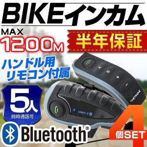 インカム バイク 4台セット Bluetooth インターコム ワイヤレス1200m通話 5人同時通話 ハンドル用リモコン付 バイク用 インターコム|pickupplazashop