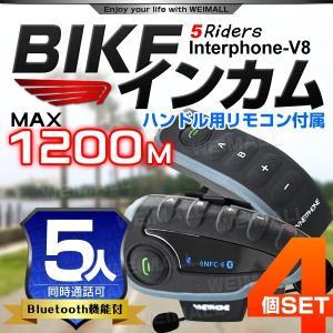 インカム バイク Bluetooth ワイヤレス インターコム 1200m通話 5人同時通話 ハンドル用リモコン付 4台セット オーディオパーツ|pickupplazashop