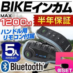 インカム バイク 5台セット Bluetooth インターコム ワイヤレス1200m通話 5人同時通話 ハンドル用リモコン付 バイク用 インターコム|pickupplazashop
