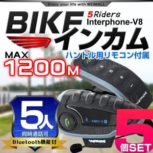インカム バイク Bluetooth ワイヤレス インターコム 1200m通話 5人同時通話 ハンドル用リモコン付 5台セット オーディオパーツ|pickupplazashop