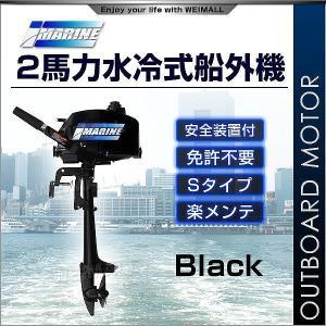 船外機 2馬力 水冷式 安全装置付き 黒 ブラック 免許不要|pickupplazashop