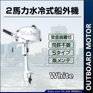 船外機 2馬力 水冷式 安全装置付き 白 ホワイト 免許不要 備品|pickupplazashop