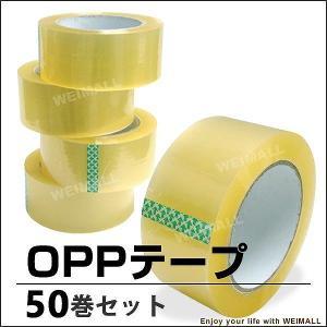 OPPテープ 透明 幅48mm×100m巻 1箱 50巻入 一般梱包用 梱包用OPPテープ|pickupplazashop