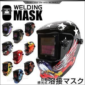 溶接マスク 遮光速度(1/10000秒) 自動遮光 溶接面 デザイン 柄選択可|pickupplazashop
