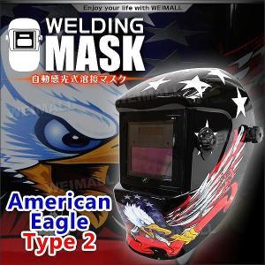 溶接マスク 遮光速度(1/10000秒) 自動遮光 溶接面 アメリカンイーグル タイプ2|pickupplazashop