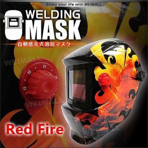 溶接マスク 遮光速度(1/10000秒) 自動遮光 溶接面 レッドファイヤー|pickupplazashop