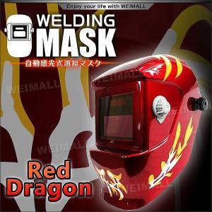 溶接マスク 遮光速度(1/10000秒) 自動遮光 溶接面 レッドドラゴン|pickupplazashop
