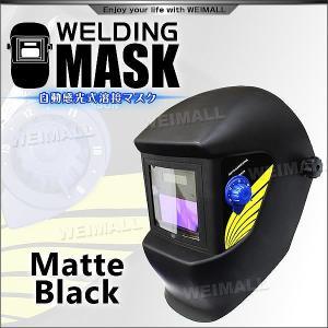 溶接マスク 遮光速度(1/10000秒) 自動遮光 溶接面 マットブラック 黒|pickupplazashop