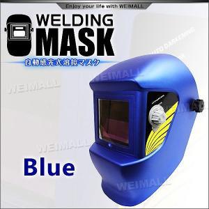溶接マスク 遮光速度(1/10000秒) 自動遮光 溶接面 青 ブルー|pickupplazashop