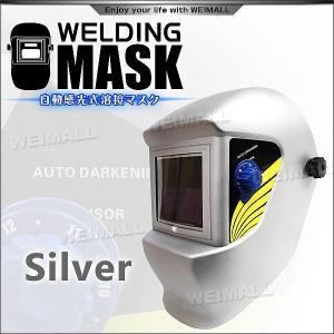 溶接マスク 遮光速度(1/10000秒) 自動遮光 溶接面 銀 シルバー|pickupplazashop