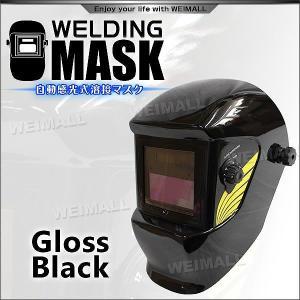 溶接マスク 遮光速度(1/10000秒) 自動遮光 溶接面 グロスブラック 黒|pickupplazashop