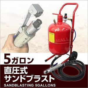 サンドブラスト 5ガロン サンドブラスター 直圧式 電動コンプレッサー|pickupplazashop