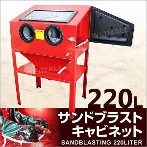 サンドブラストキャビネット 大型 サンドブラスト 大容量220L ライト付 その他電動研磨機|pickupplazashop