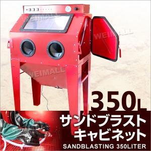 サンドブラストキャビネット 大型 サンドブラスト 大容量350L ライト付 (クーポン配布中) pickupplazashop