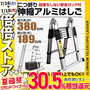 はしご 梯子 伸縮 脚立 アルミ 伸縮はしご 伸びる スーパーラダー 3.8m 雪下ろし|pickupplazashop