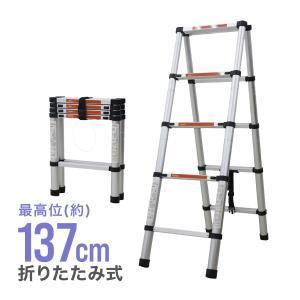 伸縮 はしご 脚立 ハシゴ アルミ 伸縮はしご 伸びる 梯子スーパーラダー 1.4m|pickupplazashop