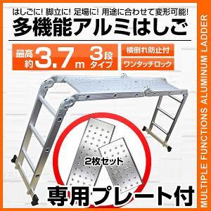 多機能 はしご アルミ 伸縮 はしご 脚立 作業台 伸縮 足場 梯子 ハシゴ 3段 3.7m 折りたたみ式  専用プレート あり - なし選択可|pickupplazashop