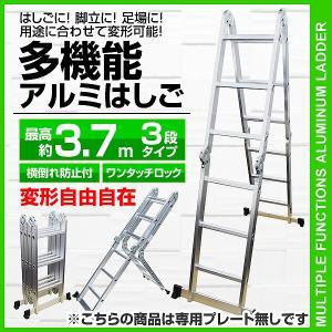 多機能 はしご アルミ 伸縮 はしご 脚立 作業台 梯子 ハシゴ 足場 伸縮 3段 3.7m 折りたたみ式 洗車 雪下ろし 剪定|pickupplazashop