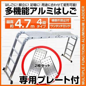 多機能 はしご アルミ 伸縮 脚立 作業台 伸縮 梯子 ハシゴ 足場 4段 4.7m 折りたたみ式 雪下ろし 専用プレートあり 踏み台|pickupplazashop