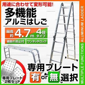 多機能 はしご アルミ 伸縮 脚立 作業台 伸縮 梯子 足場 4段 4.7m 折りたたみ式 専用プレート選択可 伸縮はしご|pickupplazashop
