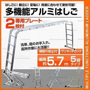 多機能 はしご アルミ 伸縮 脚立 作業台 梯子 足場 伸縮 5段 5.7m 折りたたみ式 剪定 専用プレート付き 踏み台|pickupplazashop